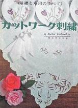 カットワーク刺繍 基礎と応用のすべて  婦女界手芸書