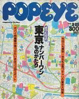 POPEYE ポパイ193 1985/2/25