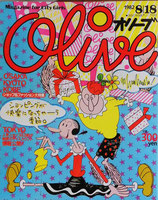 Olive 6 オリーブ Mgazine for City Girls 1982/8/18 ショッピングが快楽になっちゃーう季節。