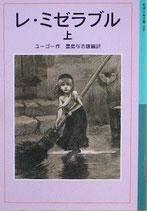 レ・ミゼラブル 上・下 ユーゴー 岩波少年文庫536,537 2001年