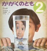 こっぷ 谷川俊太郎 かがくのとも35号