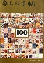 暮しの手帖 第1世紀100号 1969年