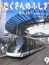 走れ、LRT  路面電車がまちをかえた  西森聡   たくさんのふしぎ198号