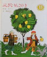 ふしぎなりんごのき イシア 学研ワールド絵本
