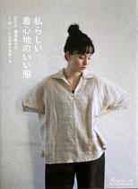 私らしい 着心地のいい服 encre 境田希代子
