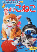 かわいいこねこ 小学館の育児絵本35 1~3歳 昭和46年