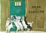 おおかみと七ひきのこやぎ グリム童話 フェリクス・ホフマン 2004年