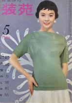服装研究 装苑 1956年5月号