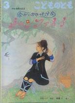 ながいかみのむすめ チャンファメイ  中国・侗族の民話  こどものとも684号
