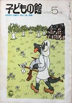 子どもの館 No.72 1979年5月