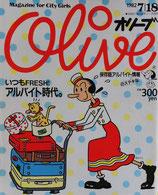 Olive 4 オリーブ Mgazine for City Girls 1982/7/18 いつもFresh!アルバイト時代。