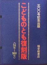 こどものとも復刻版 B セット 51号~100号 500号記念出版