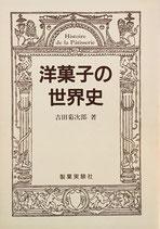 洋菓子の世界史 吉田菊次郎