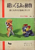 縫いぐるみの動物 誰にも作れる型紙と作り方  手芸入門叢書No.6
