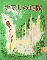ナマリの兵隊  岩波子どもの本3・4年向 4