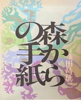 森からの手紙 田島征三