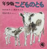 おかあさんとあかちゃん 中谷千代子 こどものとも年少版37号