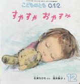 すやすやおやすみ 酒井駒子 こどものとも0.1.2. 273号