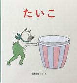 たいこ 樋勝朋巳