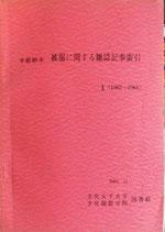 本館納本  被服に関する雑誌記事索引1~3(1962~1966) 3冊
