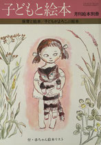 月刊絵本別冊 保育と絵本 子どもがよろこぶ絵本 '77