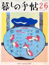 暮しの手帖 第4世紀26号 2007年早春