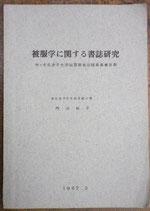 被服学に関する書誌研究 付・文化女子大学図書館被服関係蔵書目録