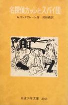 名探偵カッレとスパイ団 リンドグレーン 岩波少年文庫3053 1975年