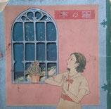 星の本 少女の友 第二十八巻第七号付録 昭和10年