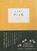 石井桃子随筆集4冊 プーと私 新しいおとな 家と庭と犬とねこ みがけば光る