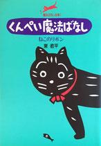 くんぺい魔法ばなし 魔法ばなし全集1~3 3冊 東君平
