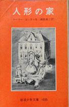 人形の家 岩波少年文庫1035 1983年
