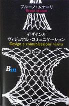 デザインとヴィジュアル・コミュニケーション   ブルーノ・ムナーリ
