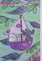 ぼくはネンディ   マリア・コブナツカ  山脇百合子  新しい世界の童話シリーズ31