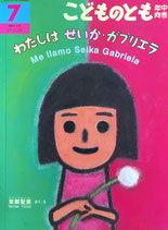 わたしはせいか・ガブリエラ Me llamo Seika Gabriela こどものとも年中向き412号