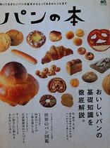 パンの本 知っておきたいパンの基本からとっておきのレシピまで