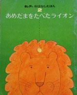 あめだまをたべたライオン   キンダーおはなしえほん  和田誠