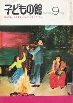子どもの館 No.52 1977年9月
