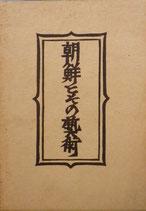 朝鮮とその藝術 柳宗悦選集 第四巻