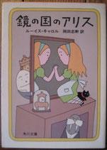 鏡の国のアリス 岡田忠軒 訳 角川文庫