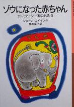 ゾウになった赤ちゃん アーミテージー家のお話3 ジョーン・エイキン 岩波少年文庫169 2010