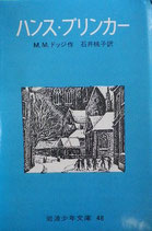 ハンス・ブリンカー 銀のスケート M.M.ドッジ 石井桃子 岩波少年文庫48 昭和45年