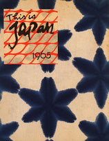 This is Japan 1965 no.12