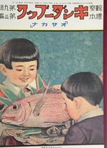 復刻キンダーブック 第九輯第三號 オサカナ