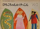 ぴちこちゃんのけっこん   桂ゆき   普及版こどものとも1980年5月号