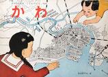 かわ 加古里子 こどものとも76号 初版