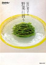 辰巳芳子の野菜に習う クロワッサンBooks