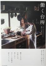 働く台所 古くても小さくても、暮らしを楽しむ