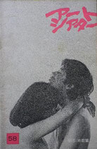 アートシアター58号    初恋:地獄篇