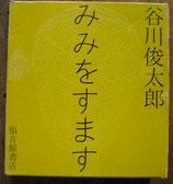 みみをすます 谷川俊太郎<sold out>
